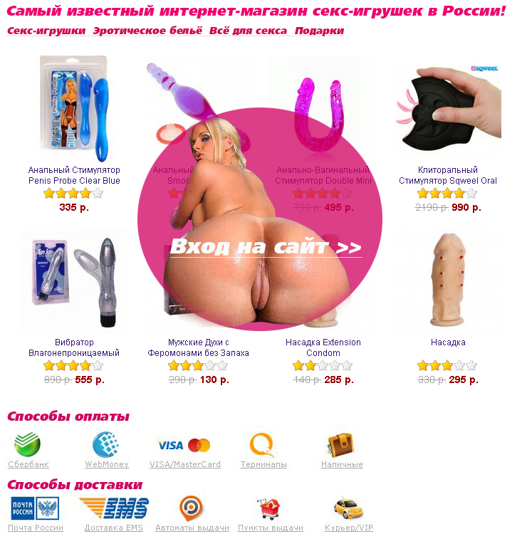 секс шоп как пользоваться-фл2
