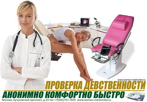 prosmotr-u-ginekologa