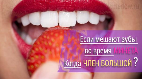 pri-minete-meshayut-zubi