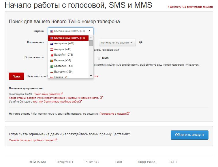 Виртуальный номер телефона для регистрации вконтакте