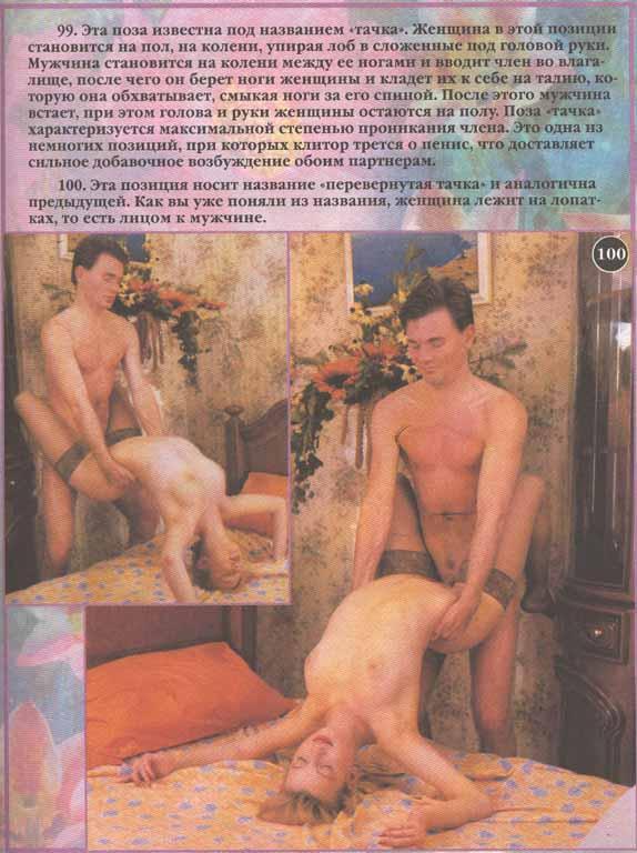 фото рассказы о сексе камасутра